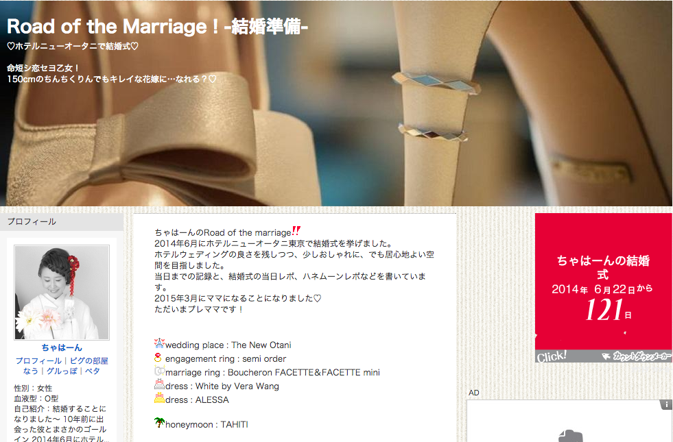 Road of the Marriage!-結婚準備-