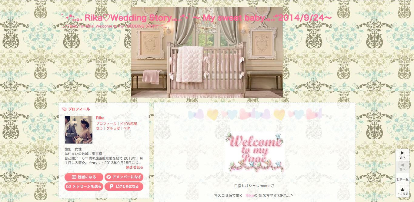 ゚・*:.。. Rika♡Wedding Story.。.:*・゚〜 Maternity life.。.:*10月出産予定〜