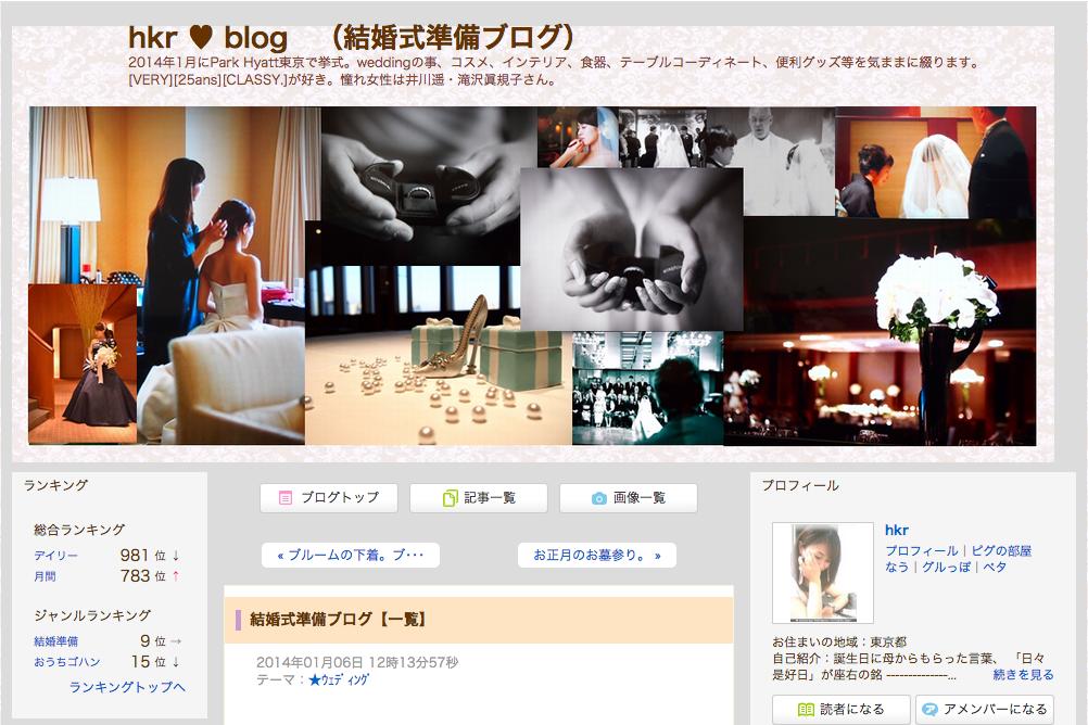 hkr ♥ blog (結婚式準備ブログ)
