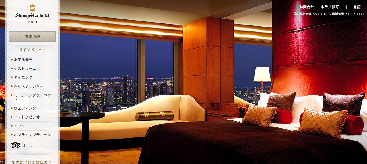 プロポーズに最適な東京の一流ハイエンドホテル10選
