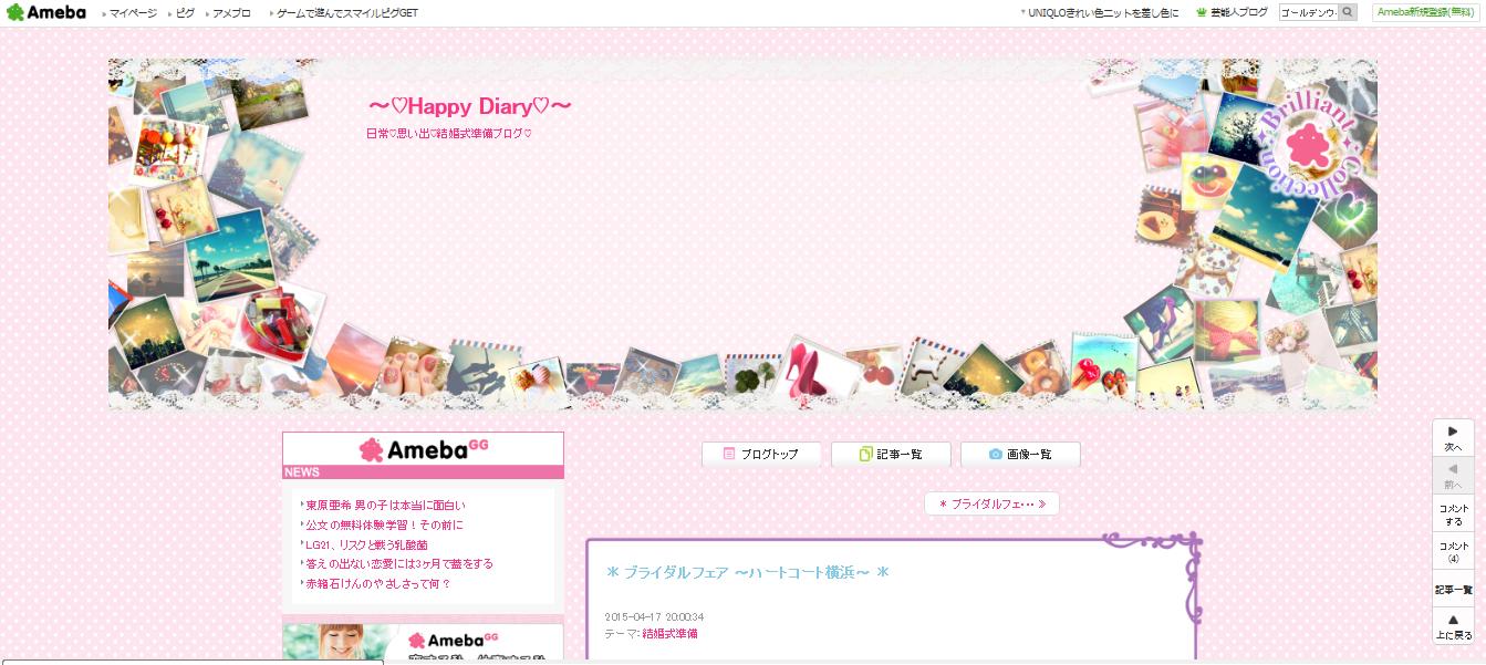 〜♡Happy Diary♡〜