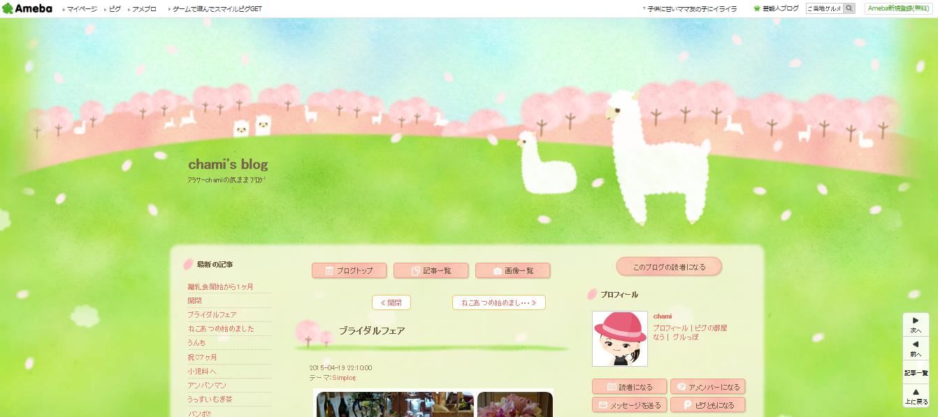 chami's blog