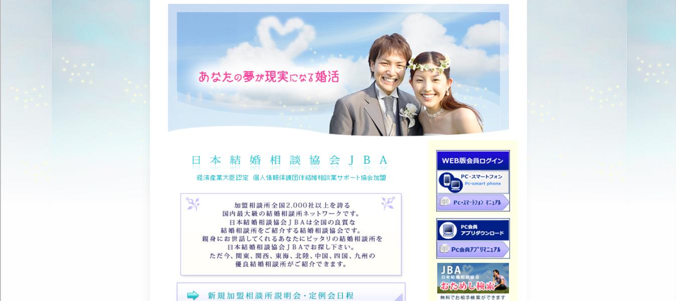 日本結婚相談協会(JBA)
