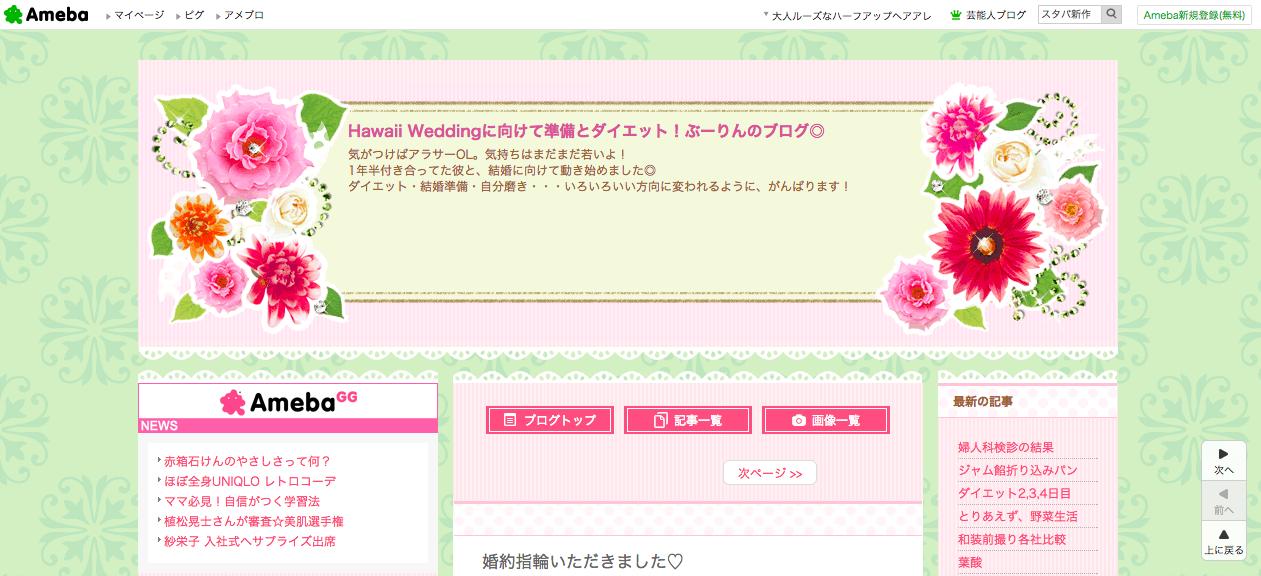 Hawaii Weddingに向けて準備とダイエット!ぶーりんのブログ◎
