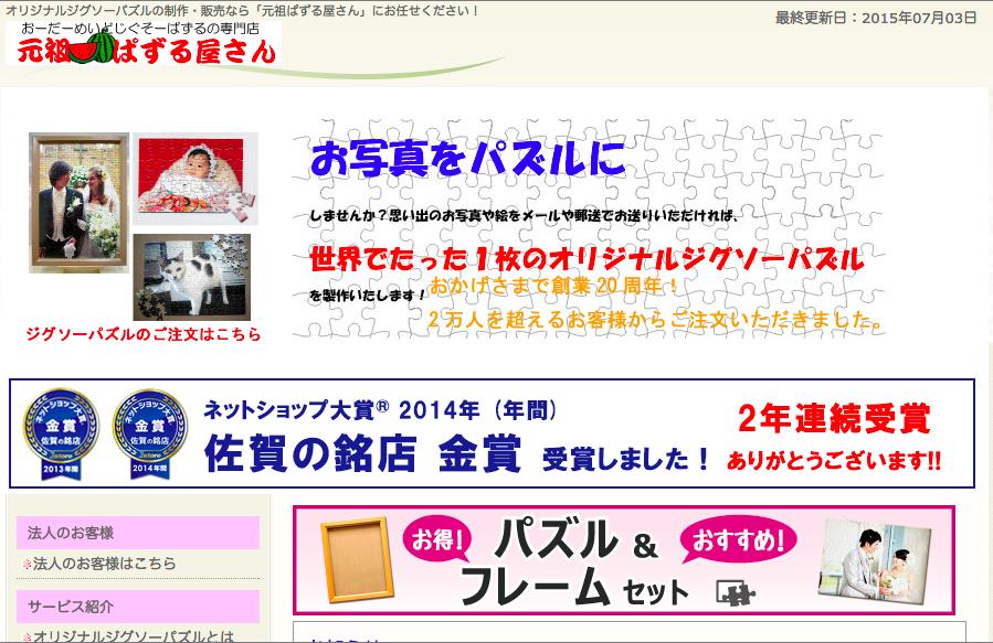 スクリーンショット 2015-07-20 07.44.09