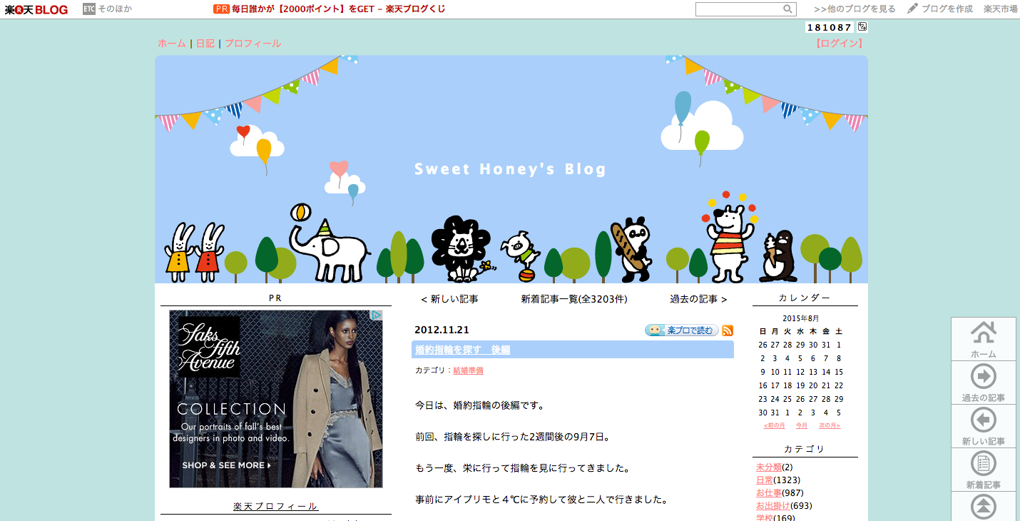 Sweet Honey's Blog