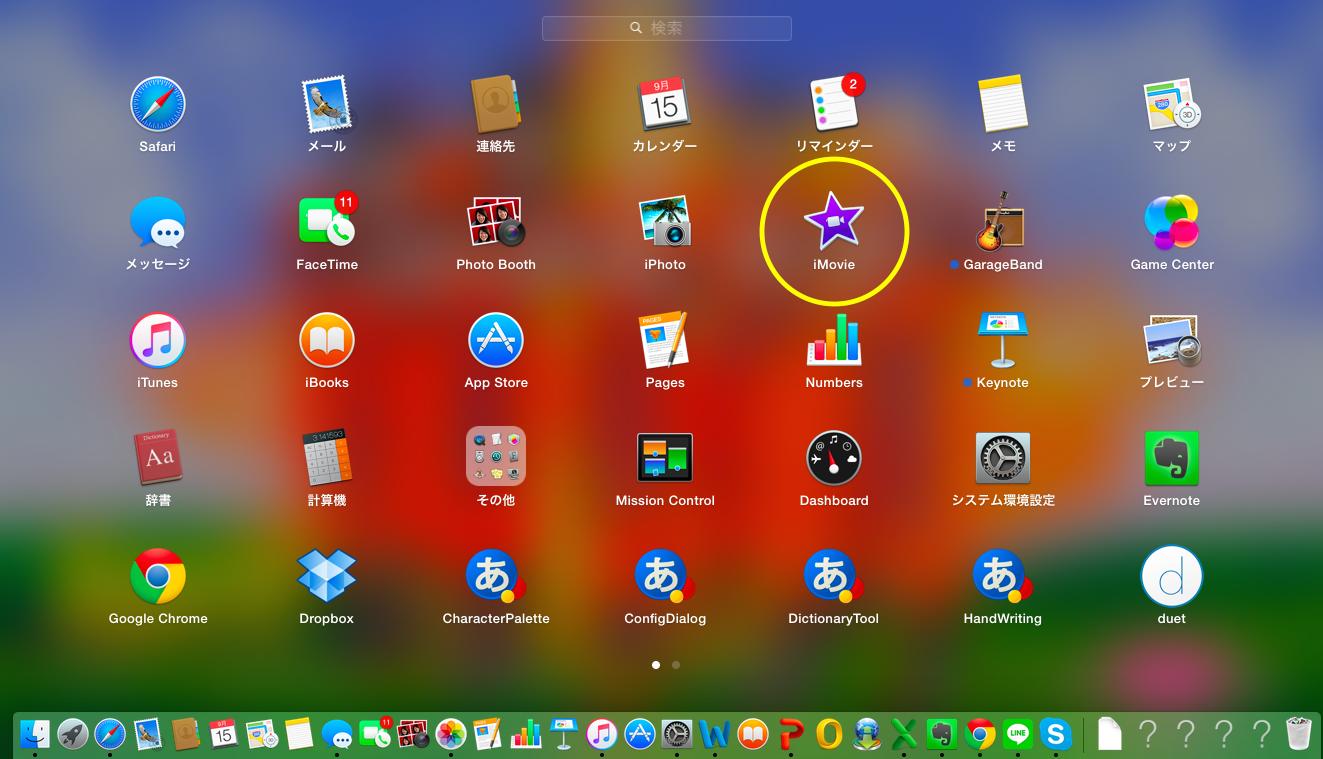 Macの画面②
