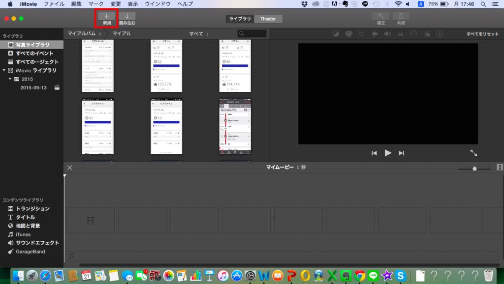 画面上側の「+」ボタンを押してムービー制作開始!