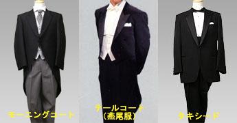 モーニング、燕尾服、タキシード. mn1