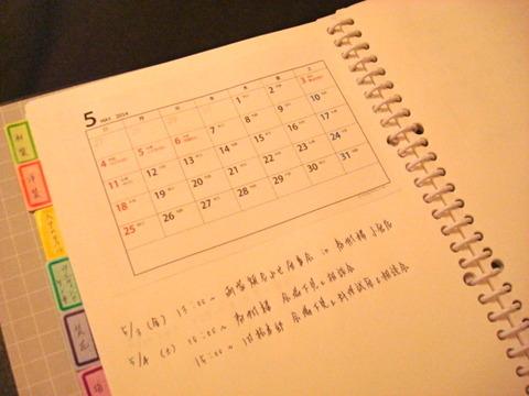 ウェディングノートの構成を考える