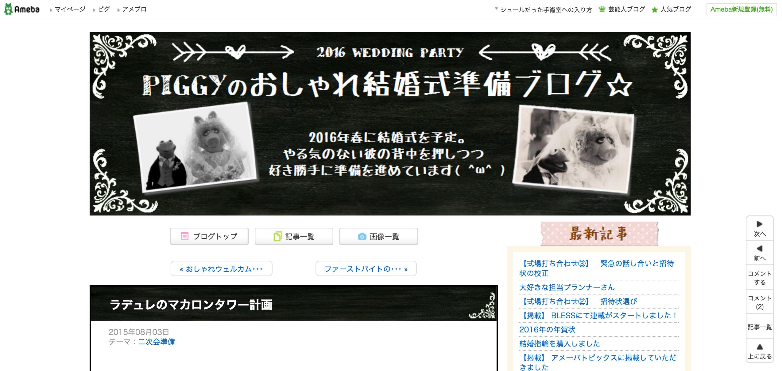 PIGGYのお洒落結婚式準備ブログ☆