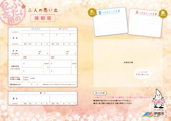 inacity_orig_marriage_document
