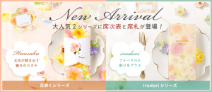 slide_hanasaku_irodori