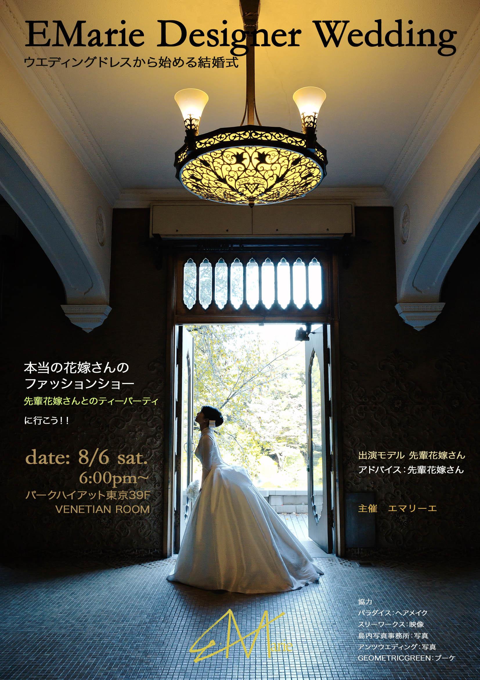 リアル花嫁ファッションショー