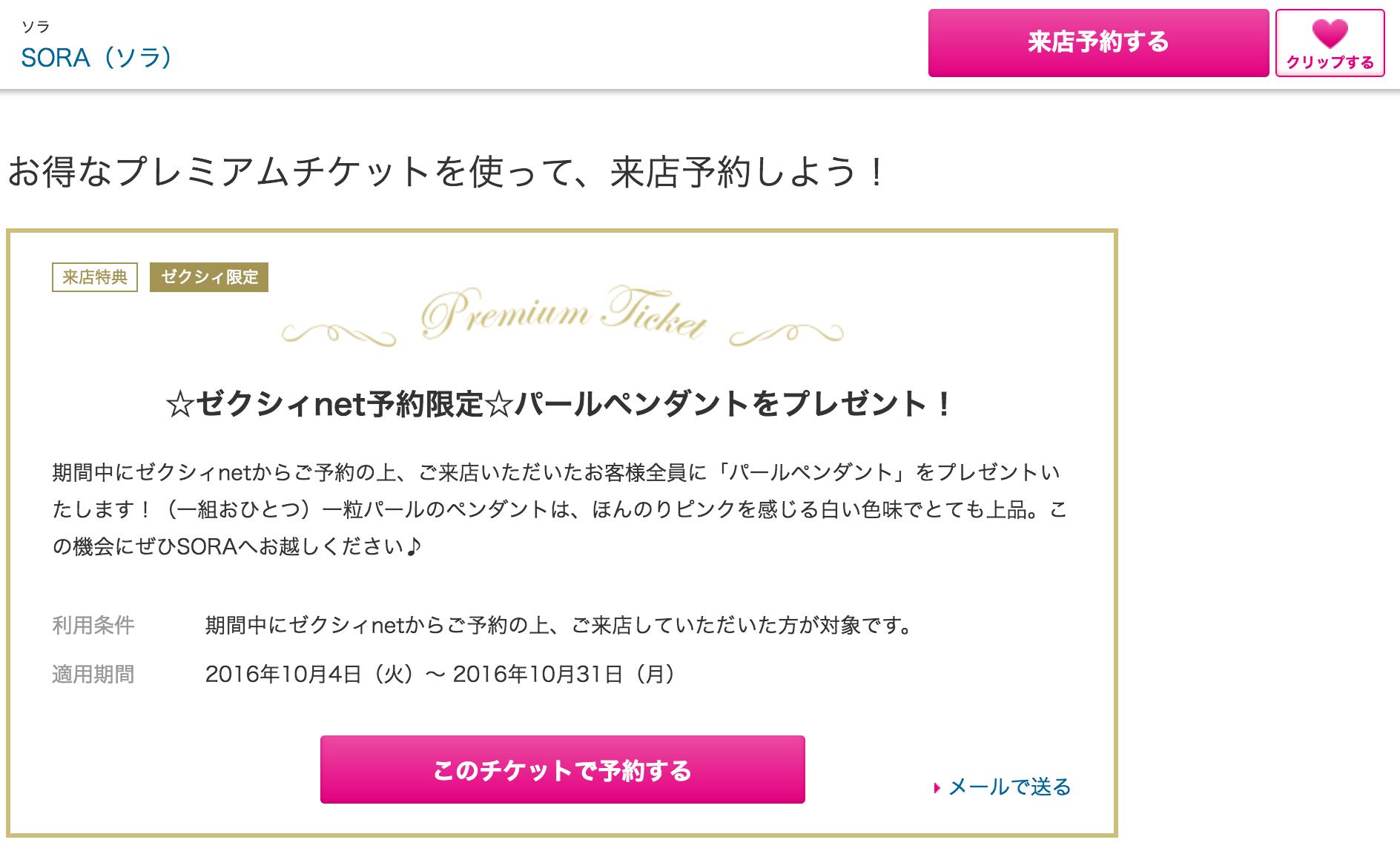 SORA ゼクシィnetからのWEB来店予約でパールペンダント無料プレゼント!