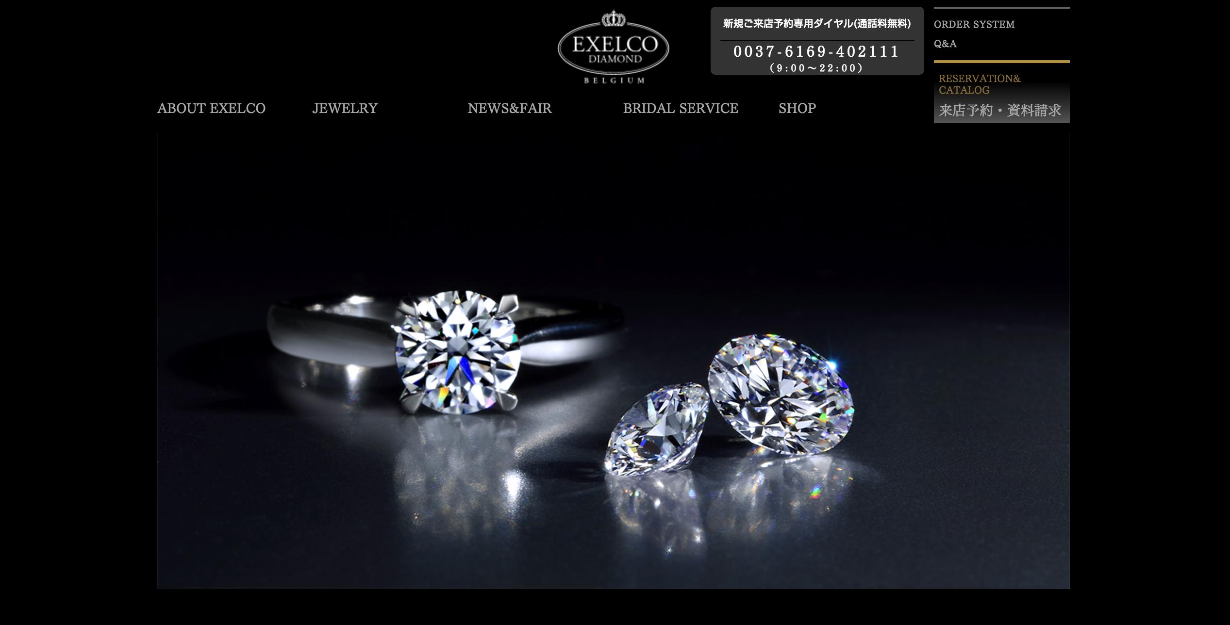 婚約指輪で高品質だけどリーズナブルなブランドとは?ダイヤモンドの輝きで選ぶならベルギー王室も御用達の「EXELCO DIAMOND(エクセルコ ダイヤモンド)」