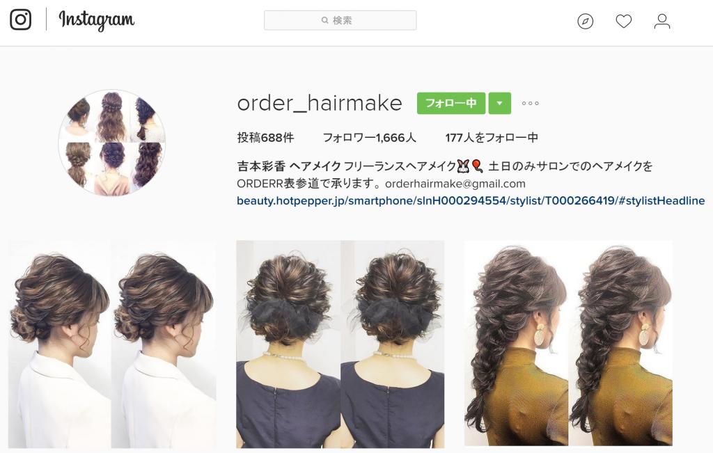 order_hairmake
