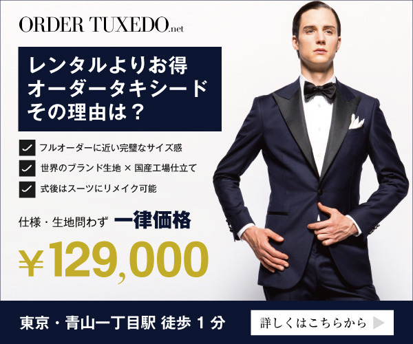 e589e1f345e86 今回は、タキシードを中心に、新郎が衣装を選ぶ際に知っておきたい6つのことをご紹介していきます。ご参考になれば幸いです。