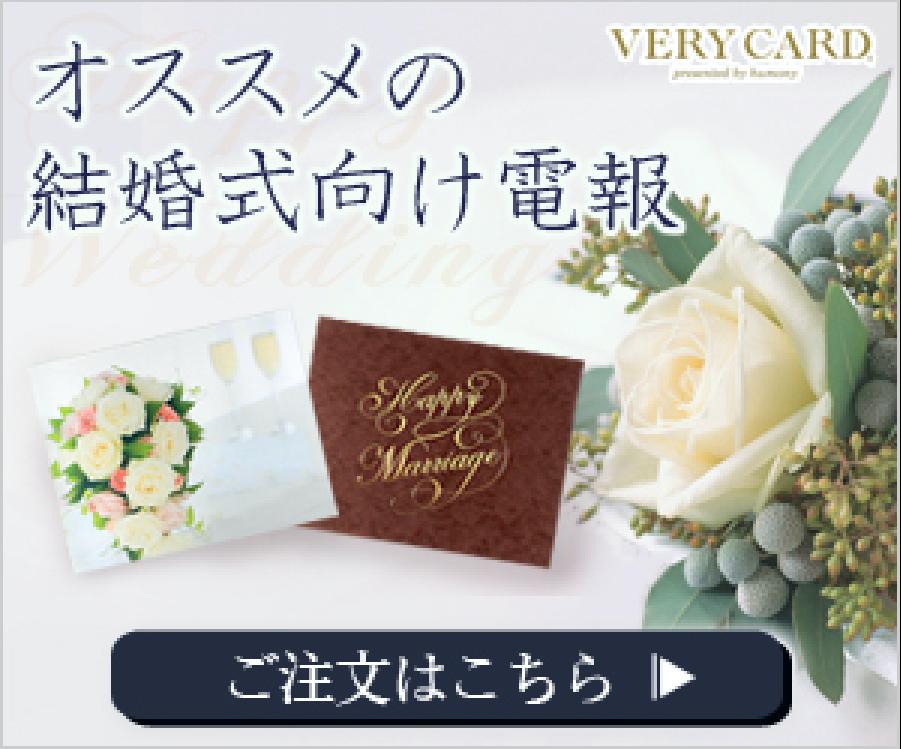 オススメの結婚式向け電報