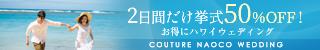couture-naoco.com