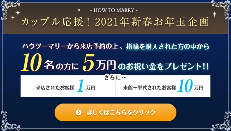 【カップル応援】2021年新春お年玉キャンペーン