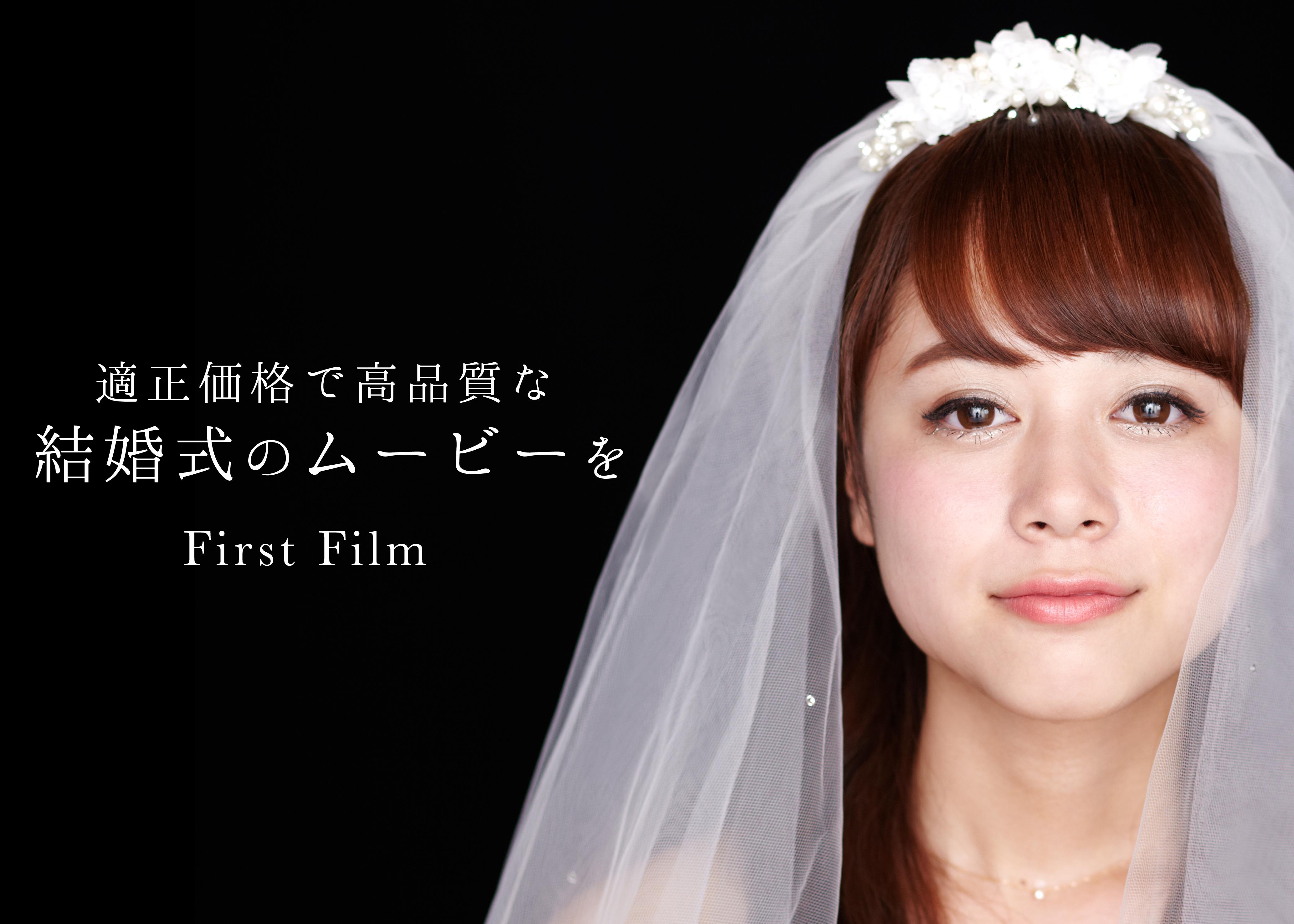 First Film 結婚式のエンドロール・ムービー撮影