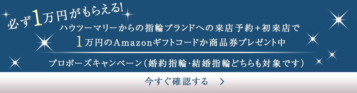 初来店でAmazonギフト券1万円プレゼント実施中!