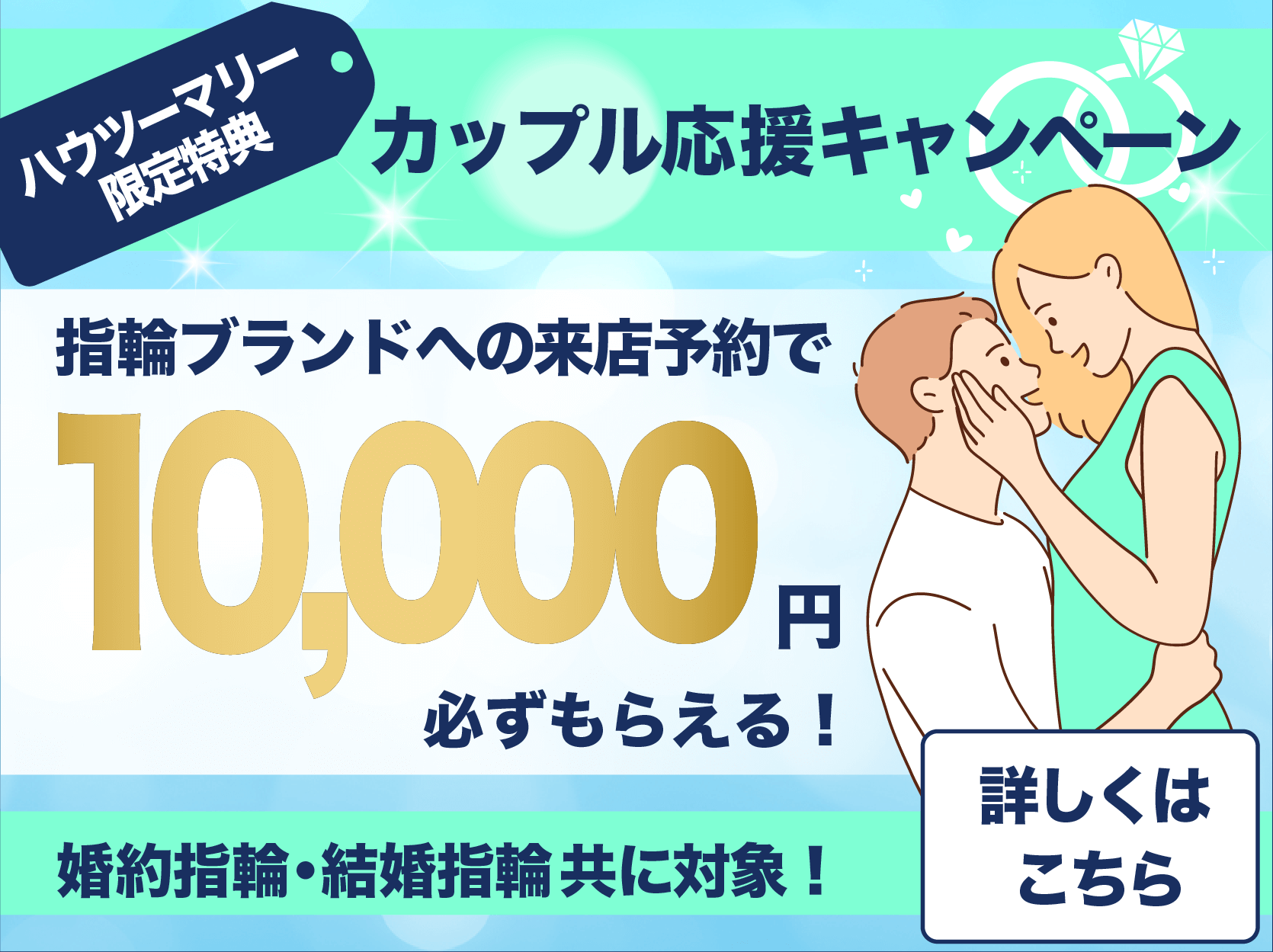 来館予約+ウェディングで商品券10万円プレゼント実施中!
