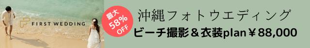 沖縄挙式応援キャンペーン