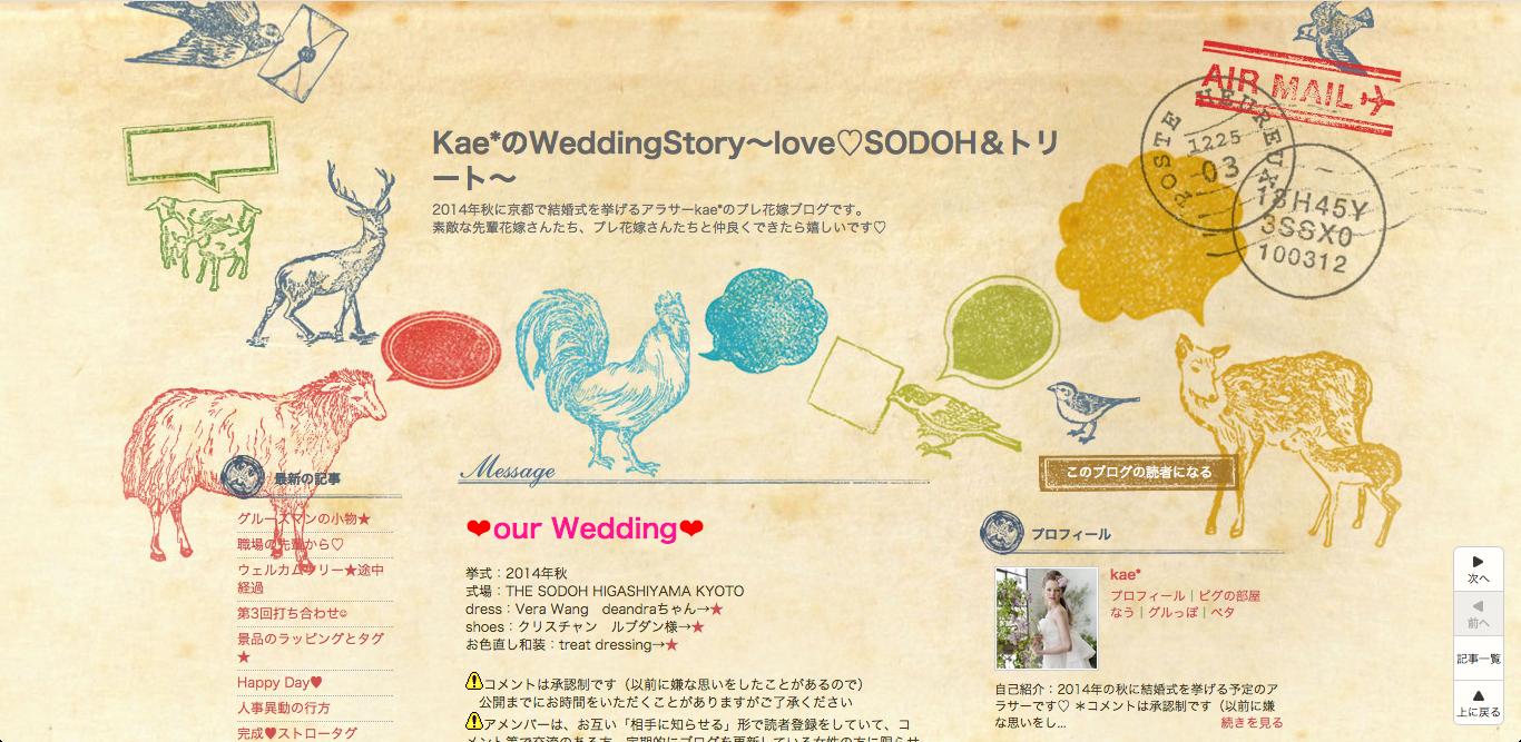 Kae*のWeddingStory~love♡SODOH&トリート〜