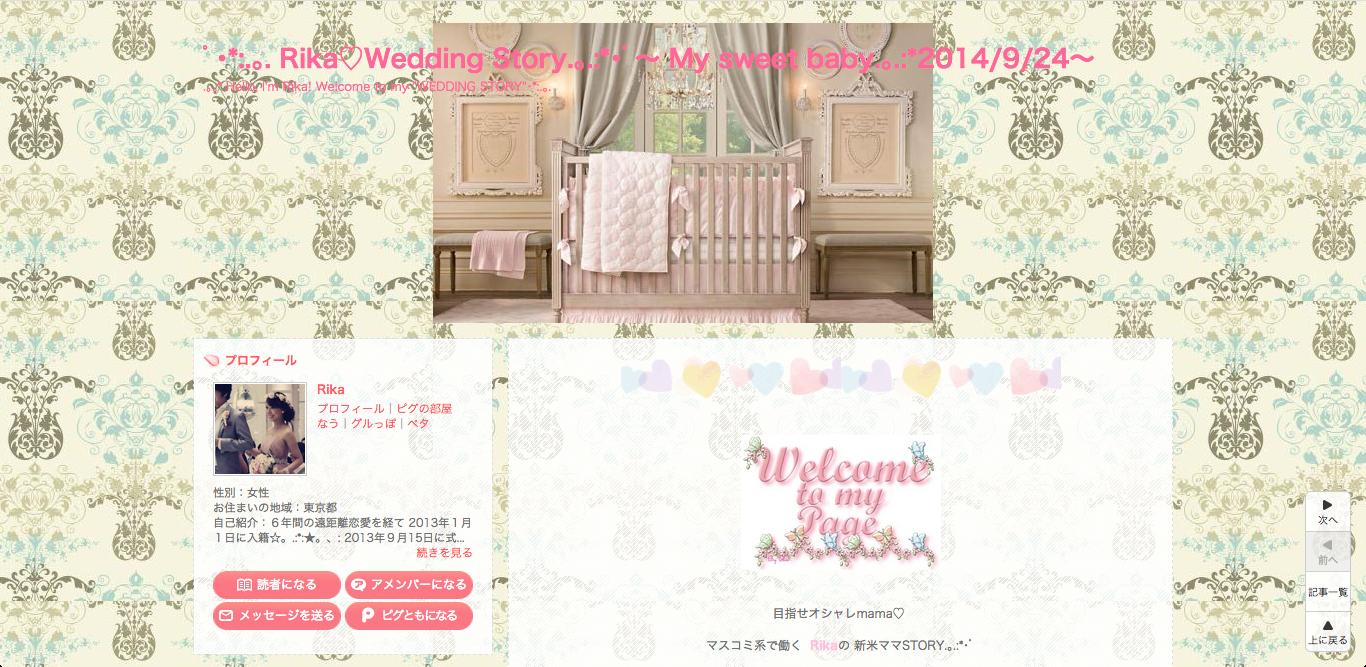 ゚・*:.。. Rika♡Wedding Story.。.:*・゚〜 Maternity life.。.:*10月出産予定〜