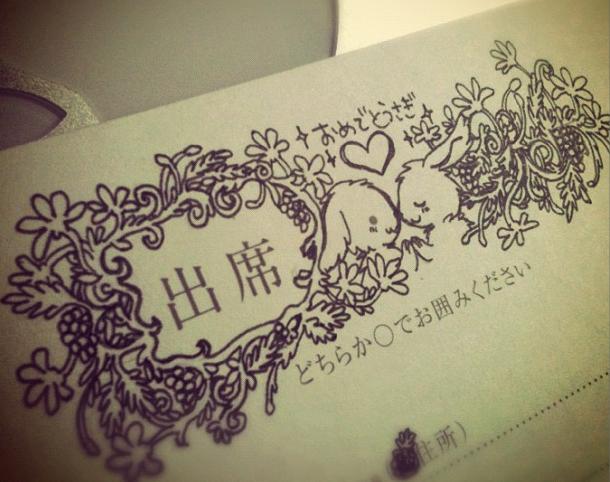 結婚式 結婚式招待状 返し : スクリーンショット 2014-11-02 21 ...