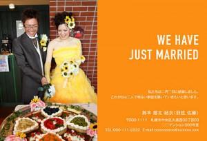 画像は「結婚報告はがき・年賀状のソルトウェディング」より