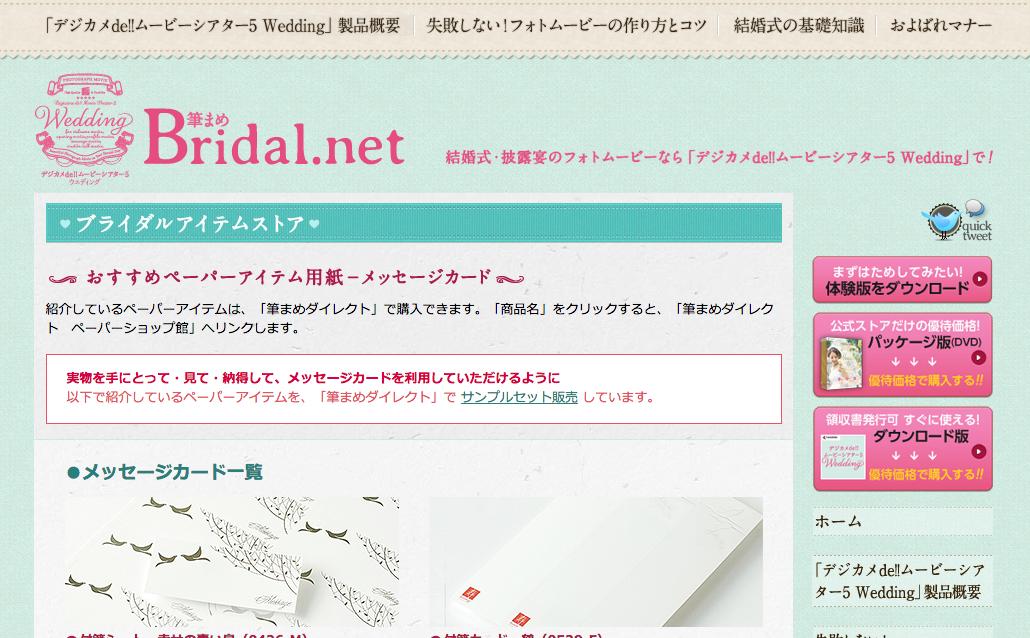 筆まめBridal.net