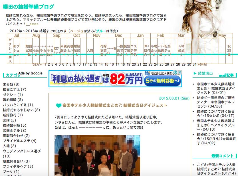 スクリーンショット 2015-03-08 14.42.13