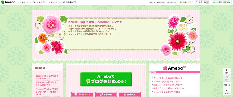 Kawaii Blog in 深圳[Shenzhen] シンセン