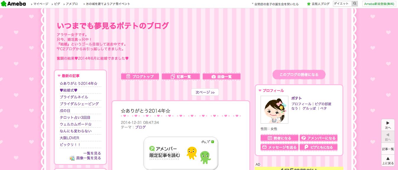 アラサーOLポテトの婚活ブログ☆結婚相談所の活動記録