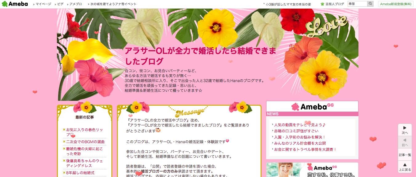 アラサーOLが全力で婚活したら結婚できましたブログ