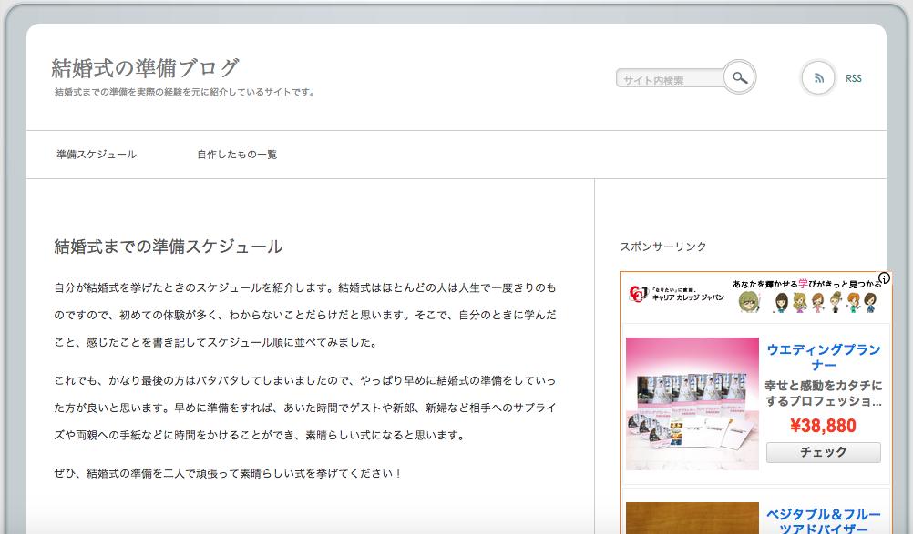 スクリーンショット 2015-03-08 14.47.03