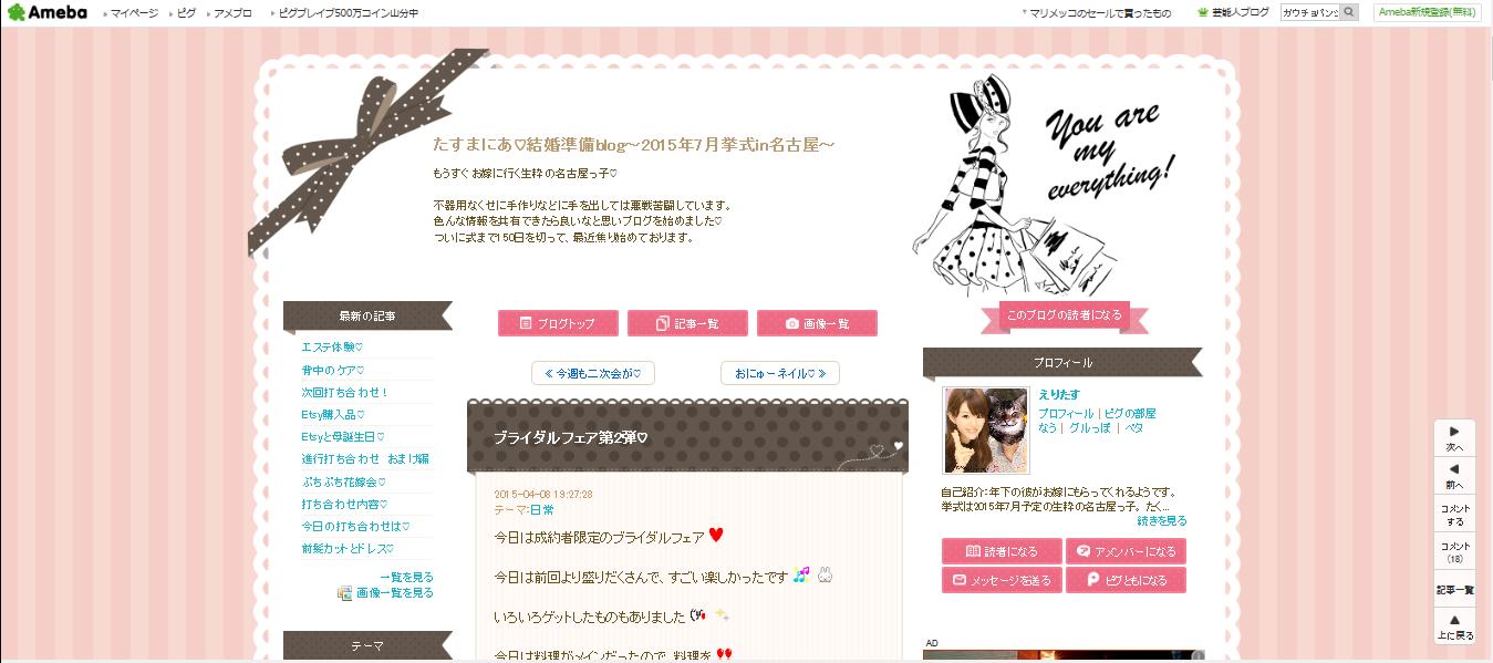 たすまにあ♡結婚準備blog~2015年7月挙式in名古屋~