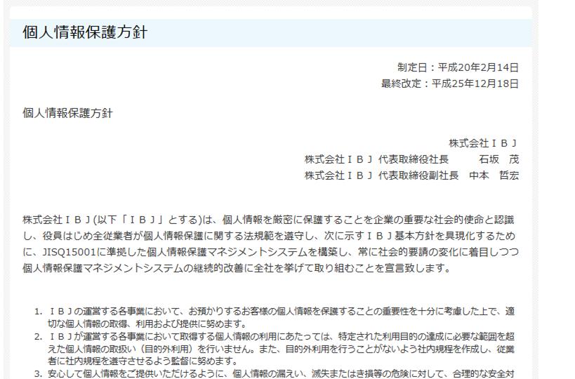 (2)個人情報保護