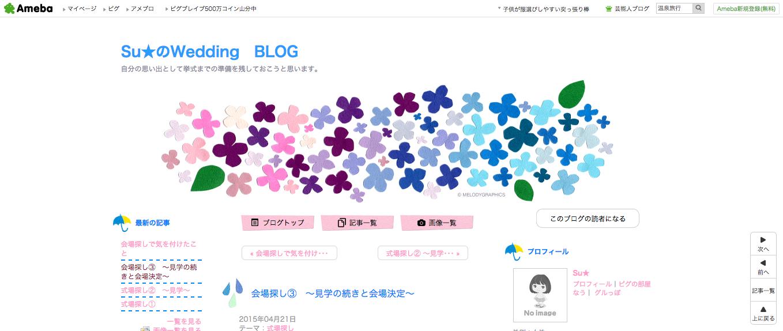 Su★のWedding BLOG