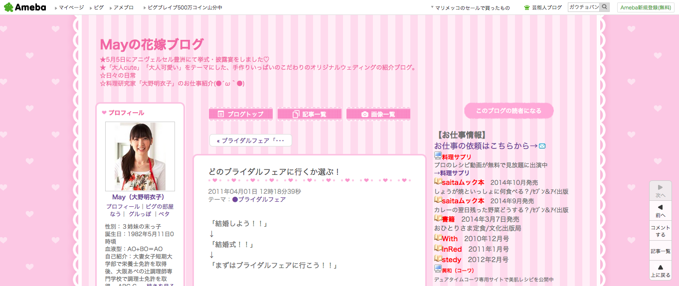 Mayの花嫁ブログ