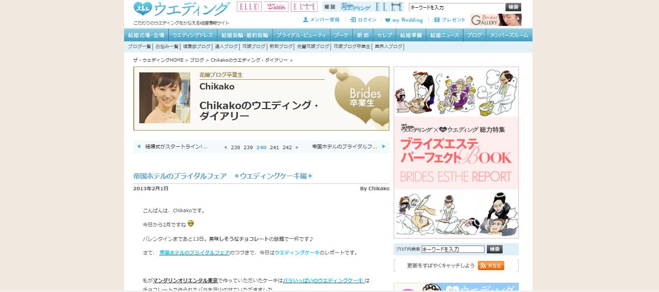 Chikakoのウエディング・ダイアリー