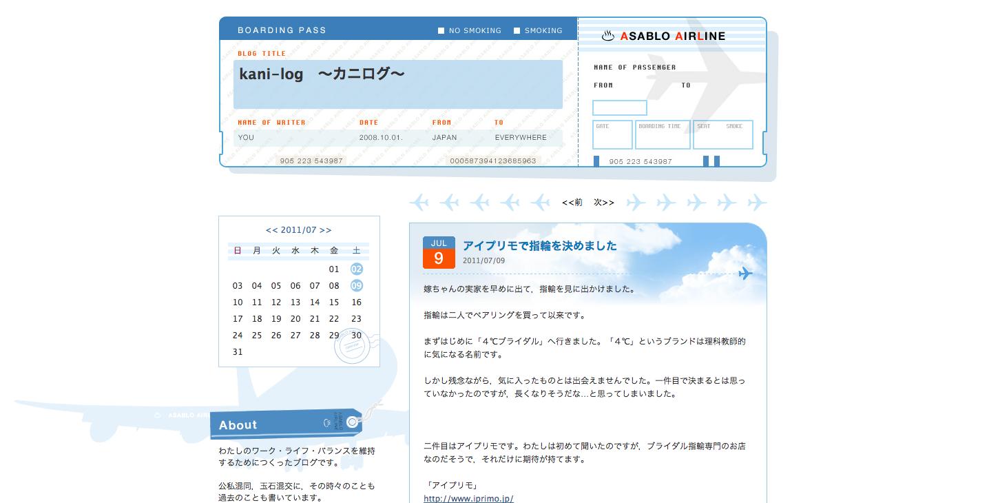 kani-log ~カニログ~