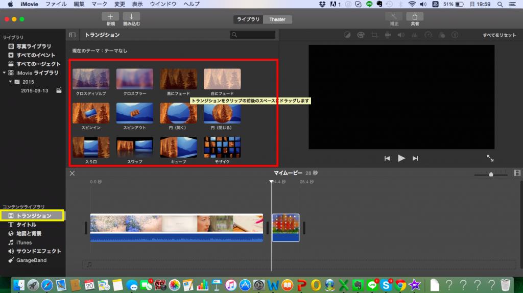 複数の画像・動画をスムーズに繋げる!トランジションの設定