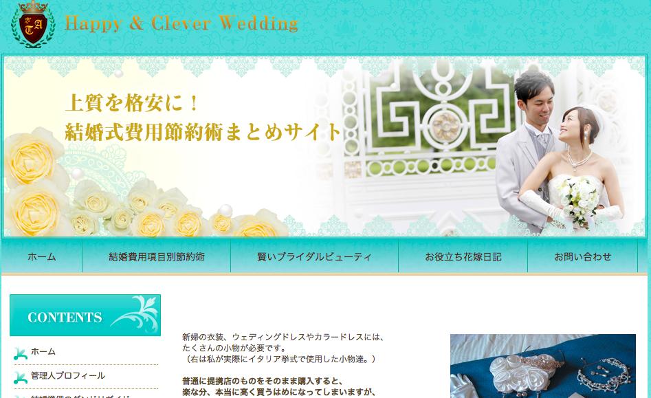 ウェディングドレス小物 - 結婚式費用節約術まとめサイト~ハッピー&クレバーウェデイング