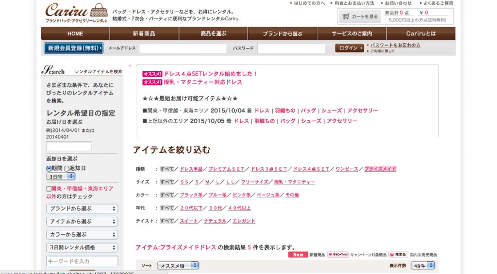 スクリーンショット(2015-10-01 15.20.22)