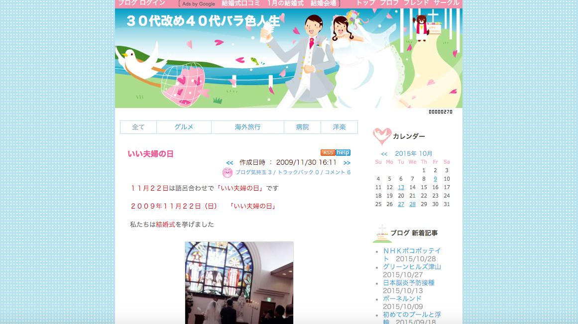 スクリーンショット 2015-11-09 9.05.36