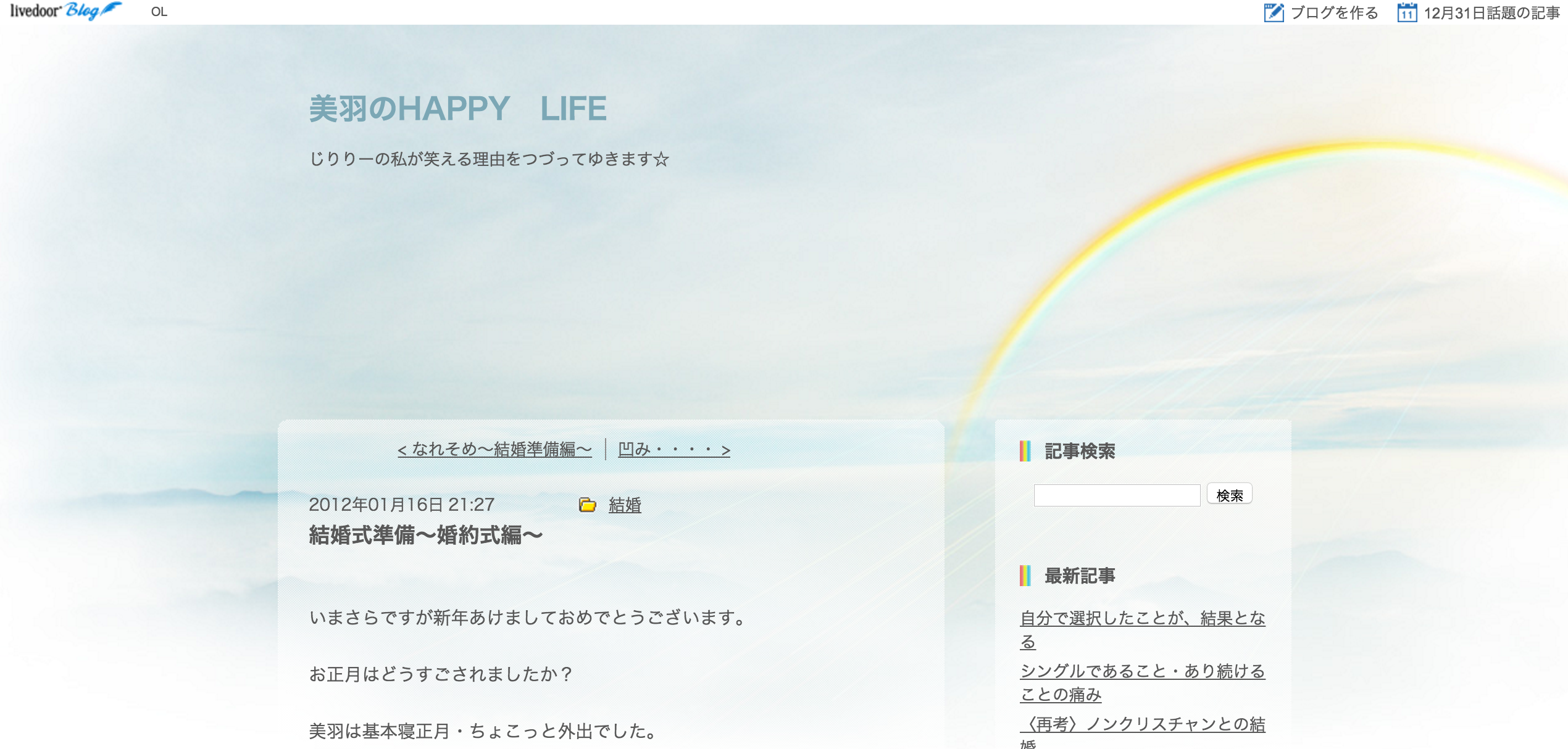 美羽のHAPPY LIFE